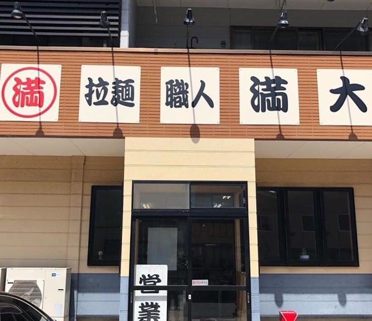 拉麺職人 満大 秋田県秋田市山王 外観
