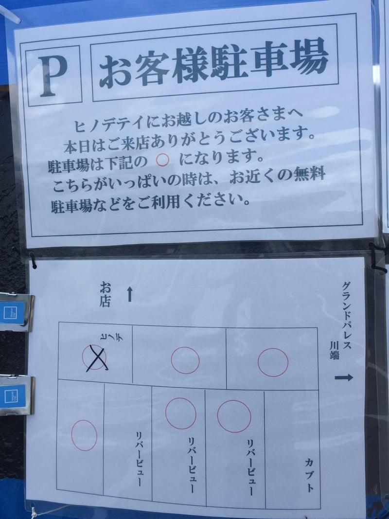 ラーメン ヒノデテイ 秋田県大仙市大曲 駐車場案内