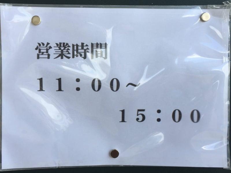 ラーメン ヒノデテイ 秋田県大仙市大曲 営業時間 営業案内