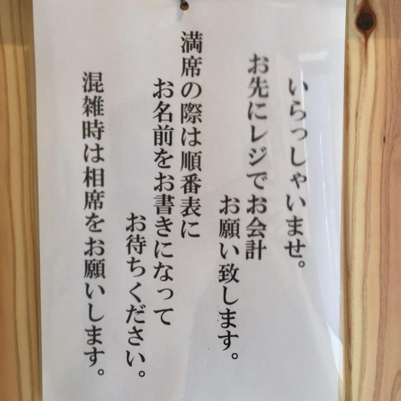 ラーメン ヒノデテイ 秋田県大仙市大曲 営業案内