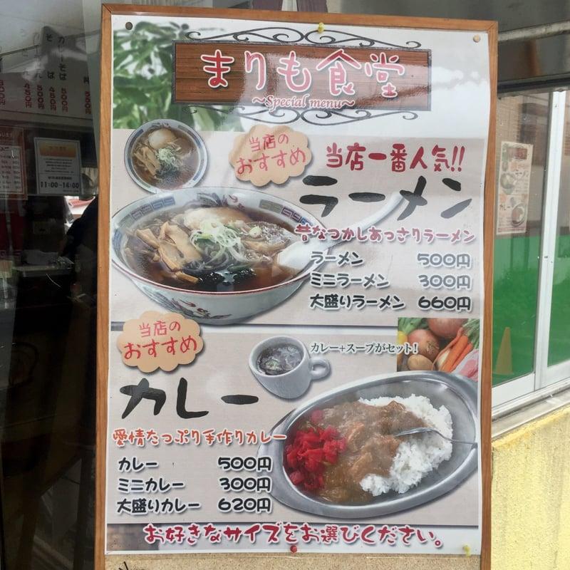 まりも食堂 秋田県横手市横手町 パチンコ 寿ホール お勧めメニュー