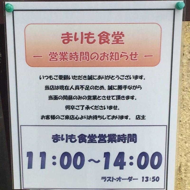 まりも食堂 秋田県横手市横手町 パチンコ 寿ホール 営業時間 営業案内
