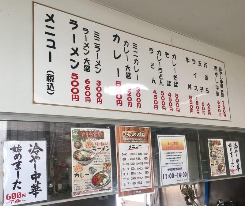 まりも食堂 秋田県横手市横手町 パチンコ 寿ホール メニュー