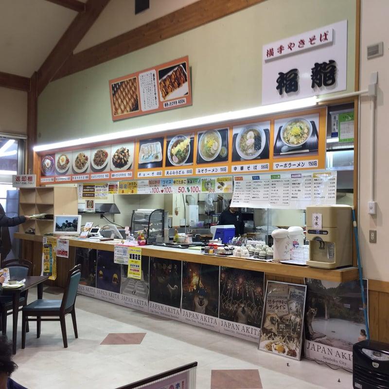道の駅十文字・まめでらがぁ~ 秋田県横手市十文字町 福龍 道の駅十文字店