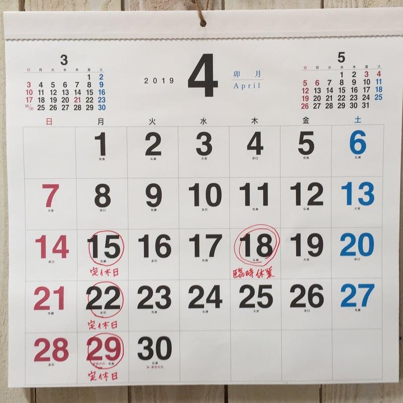 Noodle Atelier 麺工房 やびな 秋田県能代市下内崎 営業カレンダー 定休日