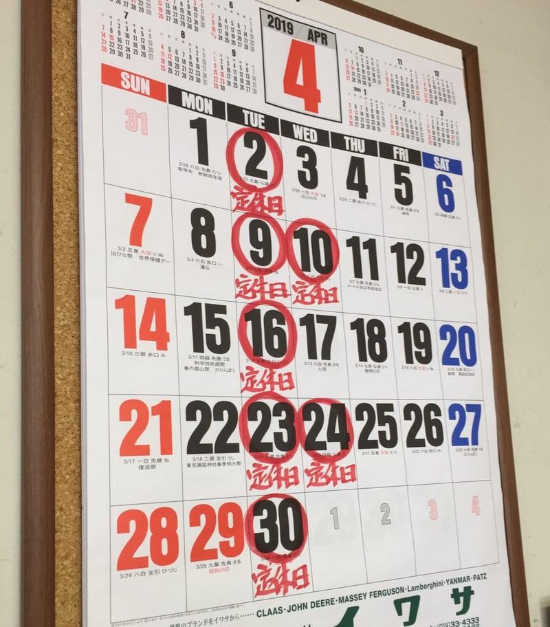 中華亭 分店 宮城県刈田郡蔵王町遠刈田温泉 営業カレンダー 定休日