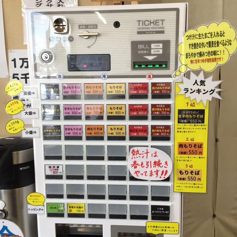 つけ蕎麦 佐とう 秋田県秋田市下新城中野 券売機 メニュー