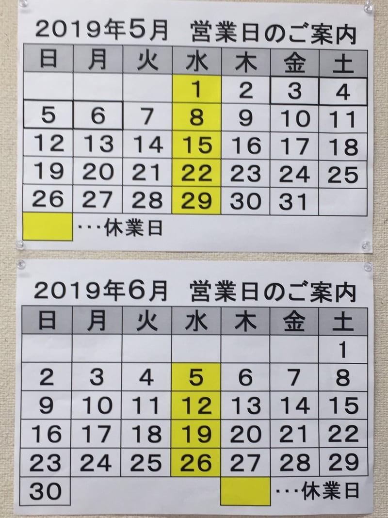 つけ蕎麦 佐とう 秋田県秋田市下新城中野 営業カレンダー 定休日