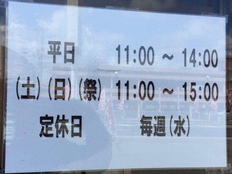 つけ蕎麦 佐とう 秋田県秋田市下新城中野 営業時間 営業案内 定休日