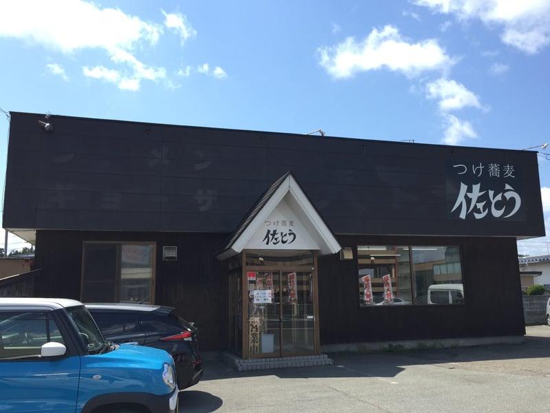 つけ蕎麦 佐とう 秋田県秋田市下新城中野 外観