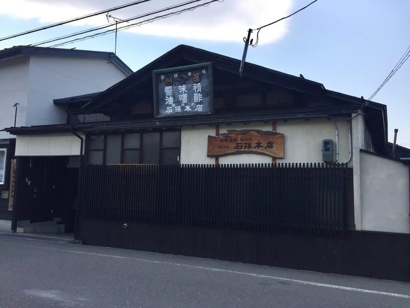 味噌 醤油 醸造元 石孫本店 秋田県湯沢市岩崎