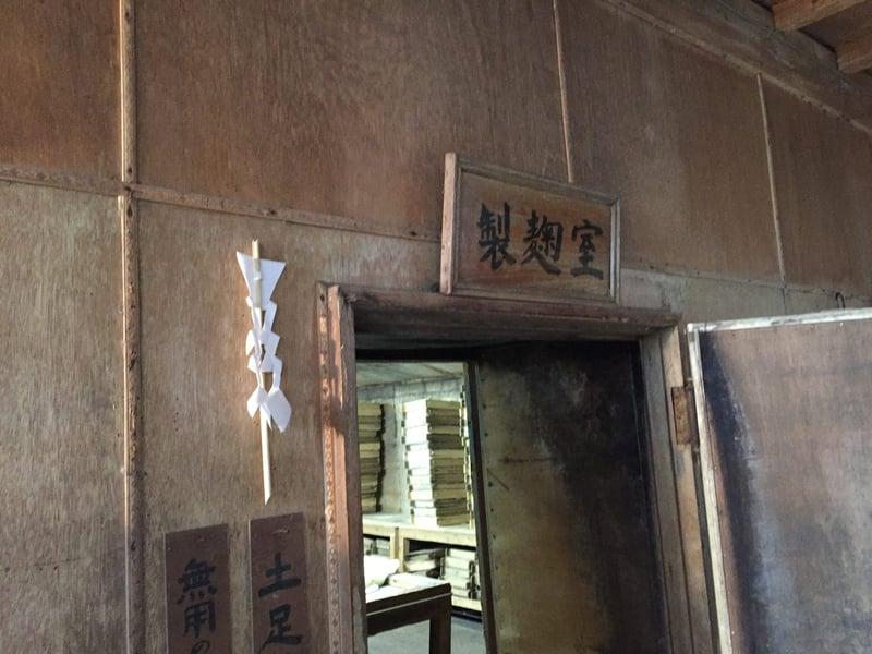 味噌 醤油 醸造元 石孫本店 秋田県湯沢市岩崎 見学 製麹室