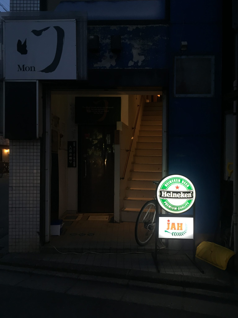 BAR JAH バー・ジャー 秋田県秋田市大町 外観