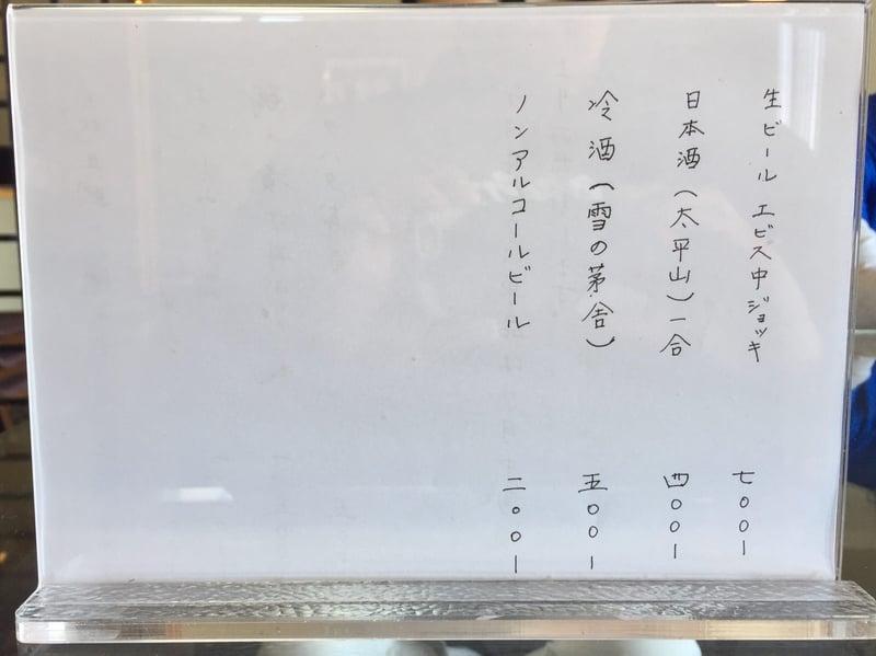 元祖石焼き 美野幸 みのこう 秋田県男鹿市北浦入道崎 メニュー