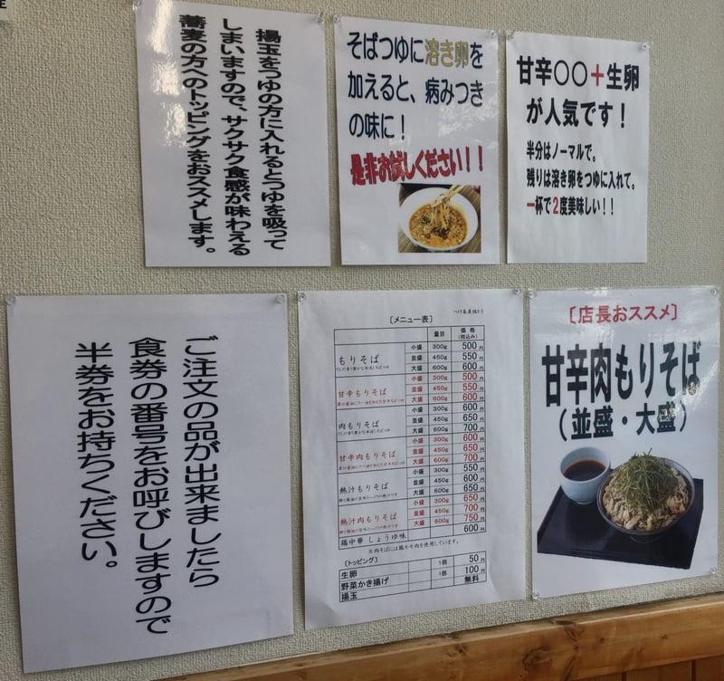 つけ蕎麦 佐とう 秋田県秋田市下新城中野 メニュー 営業案内