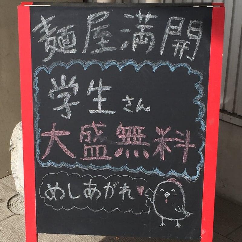 麺屋 満開 秋田県秋田市広面 メニュー 看板