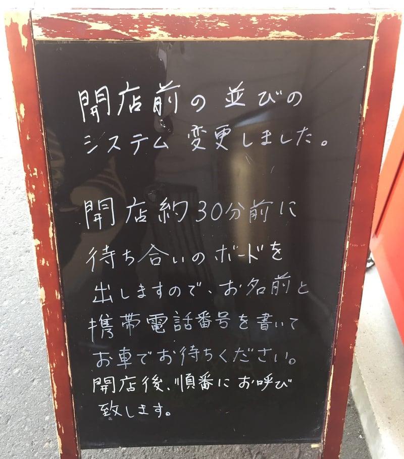 自家製麺 麺や二代目 夜来香 イエライシャン 秋田県秋田市飯島道東 営業案内 看板
