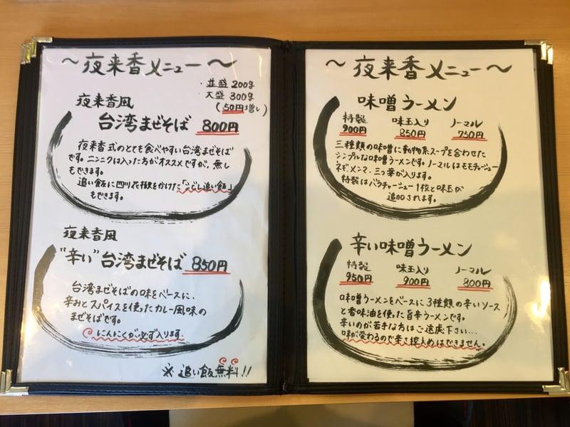 自家製麺 麺や二代目 夜来香 イエライシャン 秋田県秋田市飯島道東 メニュー