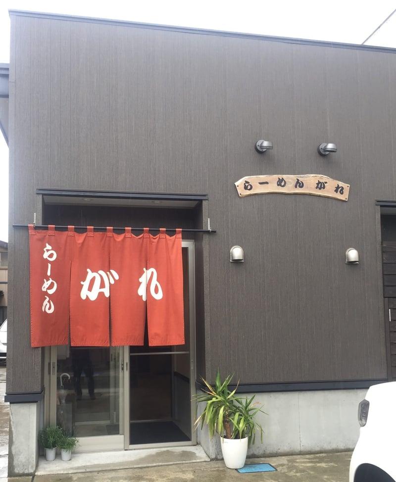 らーめん がれ 秋田県横手市田中町 外観