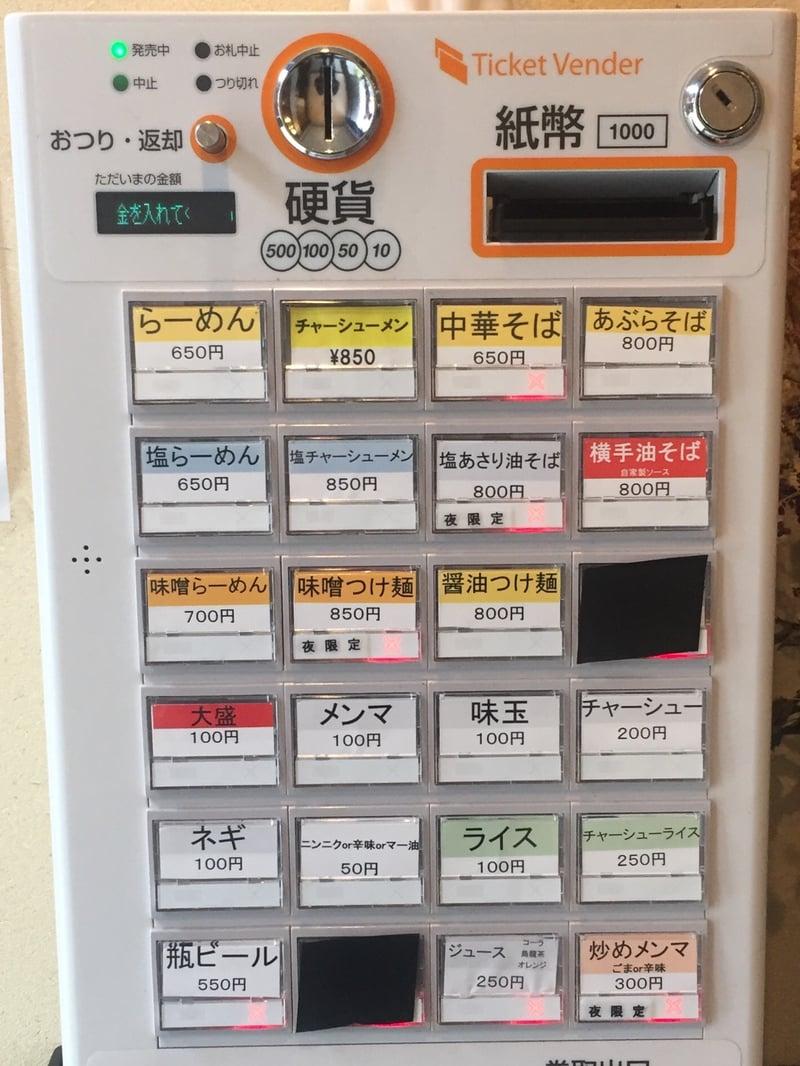 らーめん がれ 秋田県横手市田中町 券売機 メニュー