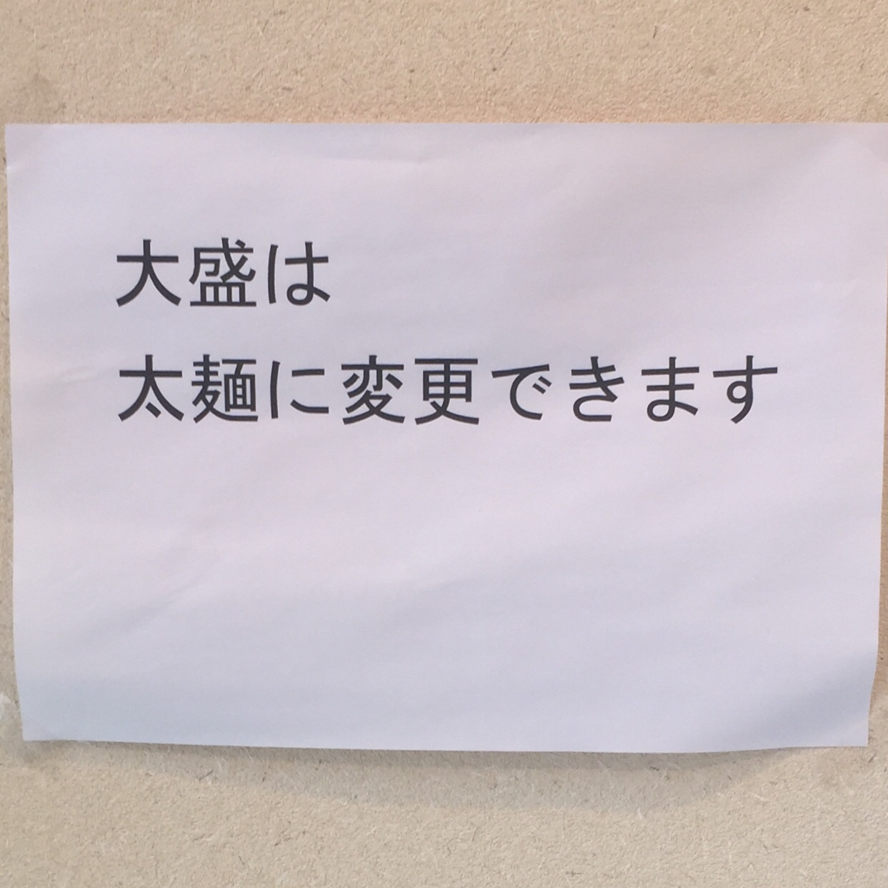 らーめん がれ 秋田県横手市田中町 メニュー 営業案内