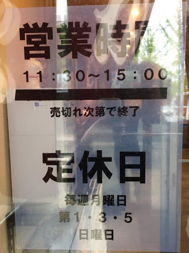 らーめん がれ 秋田県横手市田中町 営業時間 営業案内 定休日