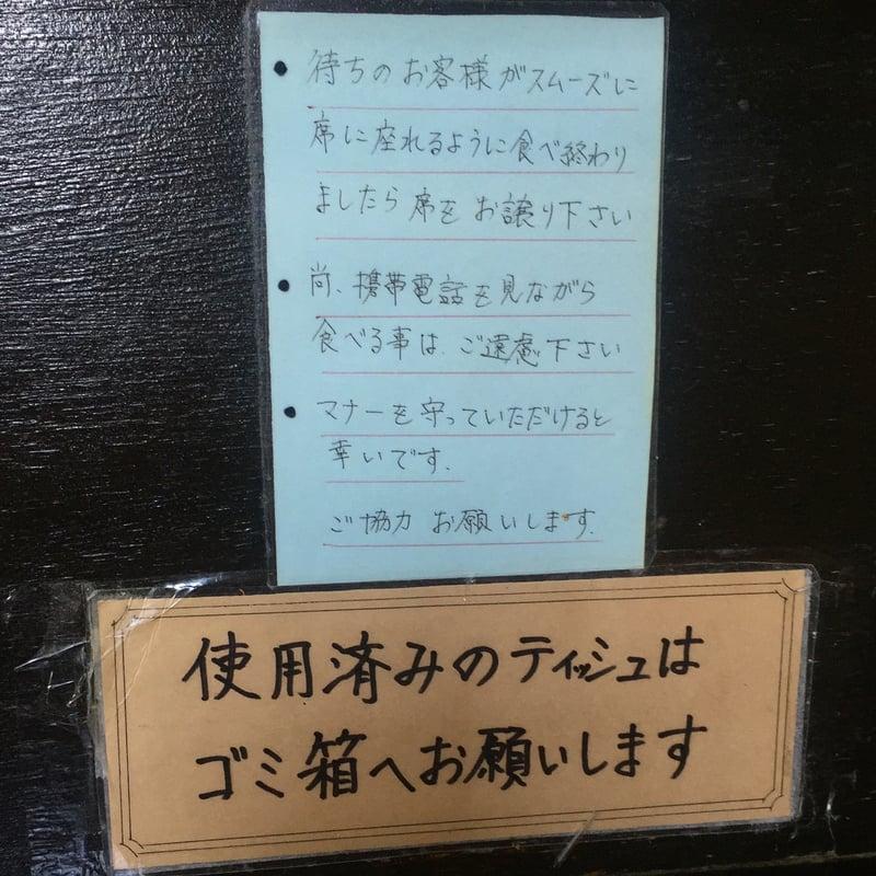 ラーメン マシンガン 秋田県秋田市広面 営業案内 注意書