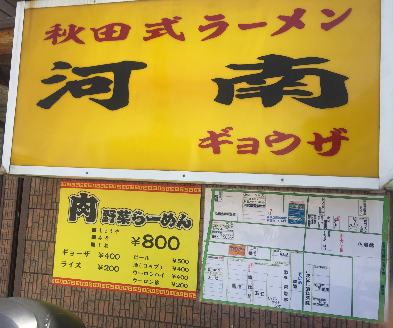 秋田式ラーメン 河南 秋田県秋田市山王 肉野菜らーめん専門店 看板