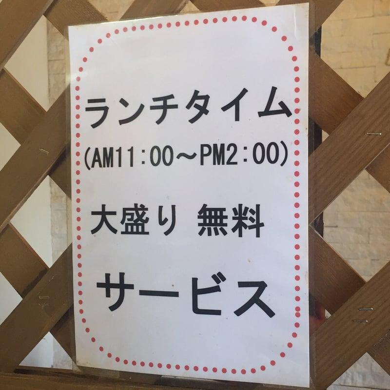 秋田式ラーメン 河南 秋田県秋田市山王 肉野菜らーめん専門店 メニュー
