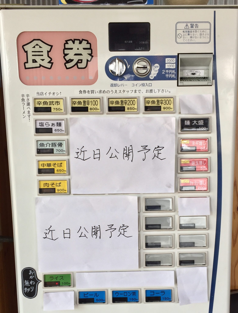 らぁ麺屋 武市商店 四ツ屋店 秋田県大仙市花館 券売機 メニュー