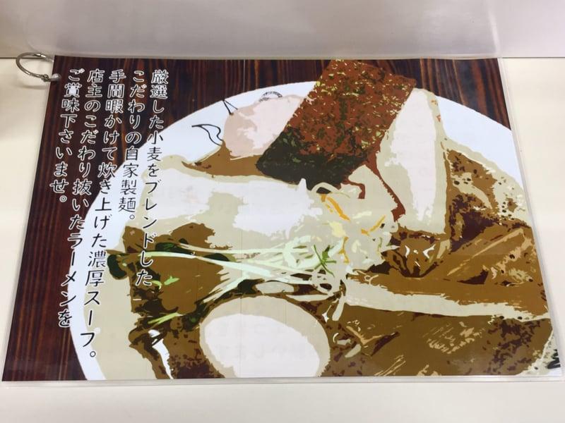 自家製麺 麺屋にぼすけ 美郷店 秋田県仙北郡美郷町六郷 メニュー