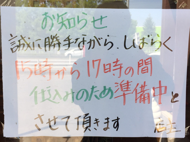五百川食堂 福島県本宮市荒井 営業時間 営業案内