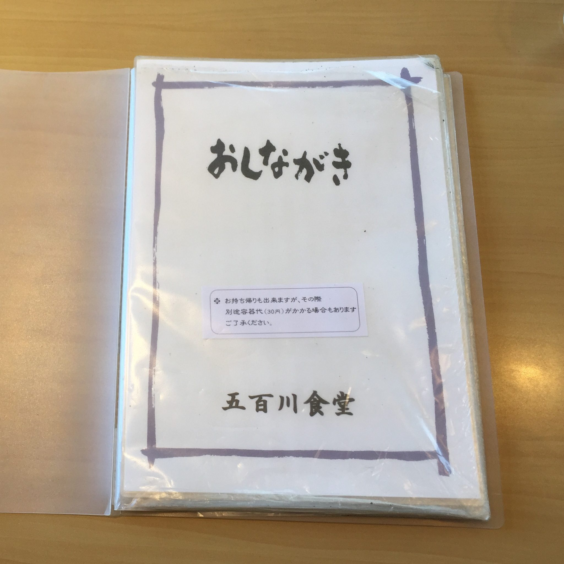 五百川食堂 福島県本宮市荒井 メニュー