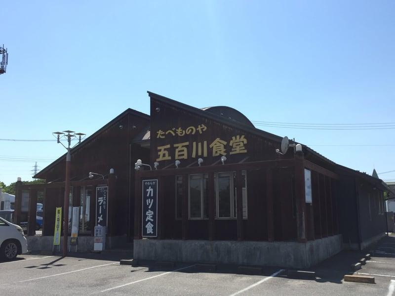 五百川食堂 福島県本宮市荒井 外観