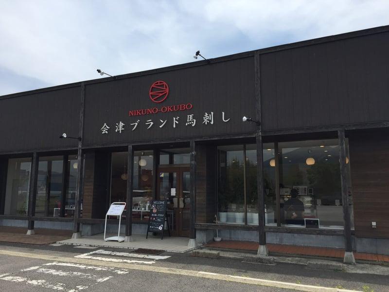 会津ブランド馬刺し 肉のおおくぼ 福島県耶麻郡猪苗代町