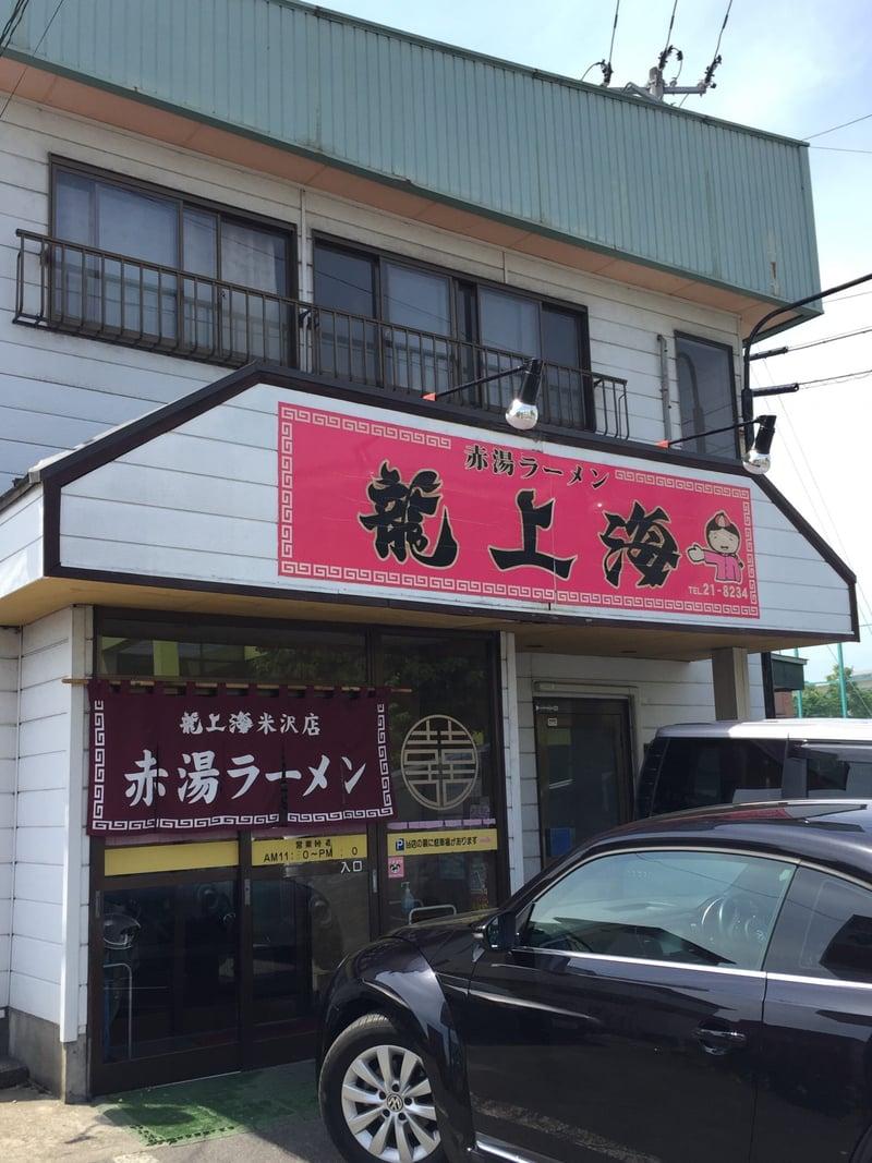 赤湯ラーメン龍上海 米沢店 山形県米沢市春日 外観