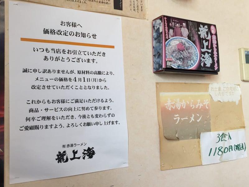 赤湯ラーメン龍上海 米沢店 山形県米沢市春日 営業案内