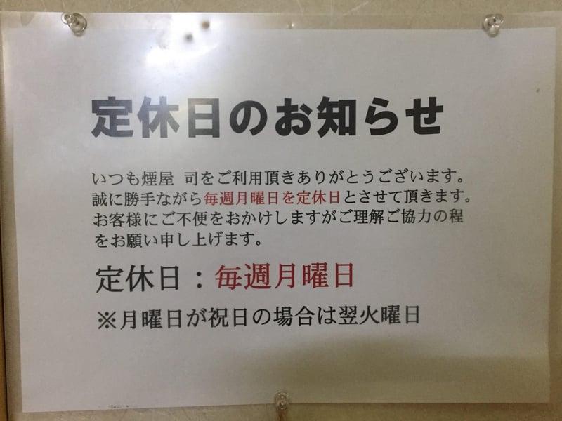 煙屋 司 秋田県秋田市中通 営業案内 定休日