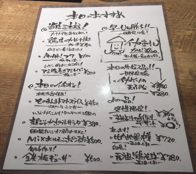 串バカ 我武者羅 秋田県秋田市中通 メニュー