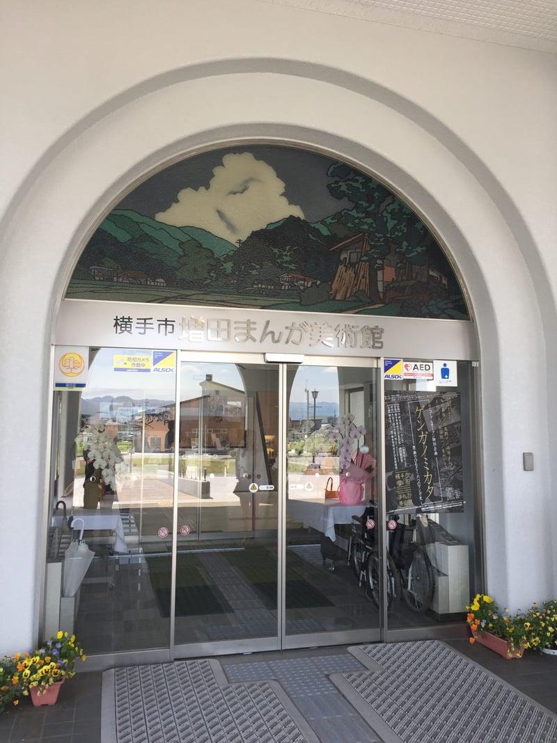 増田まんが美術館 秋田県横手市増田町 入口