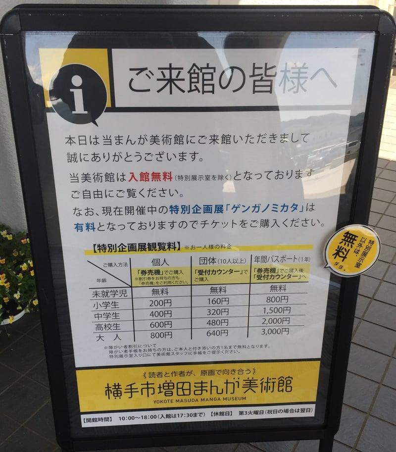 増田まんが美術館 秋田県横手市増田町 営業案内