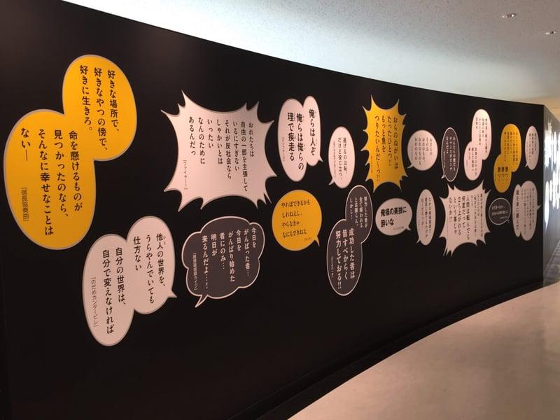 増田まんが美術館 秋田県横手市増田町 2階 名台詞ロード