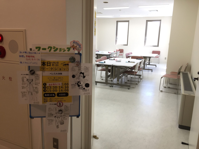 増田まんが美術館 秋田県横手市増田町 2階 ワークショップ