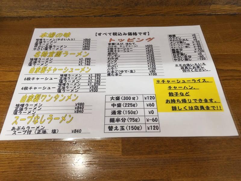 室蘭ラーメンの店 八屋 外旭川店 秋田県秋田市外旭川 メニュー