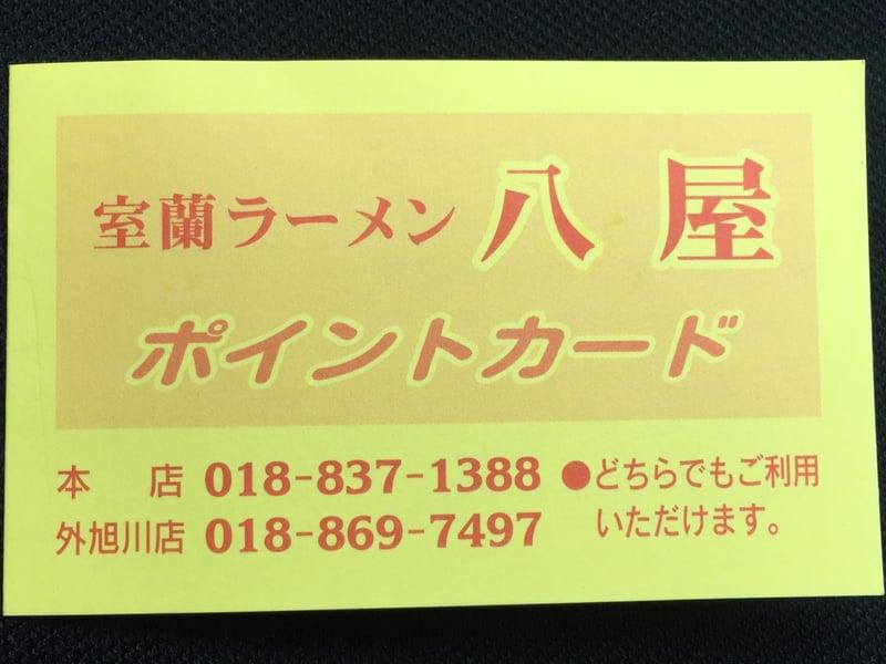 室蘭ラーメンの店 八屋 外旭川店 秋田県秋田市外旭川 ポイントカード