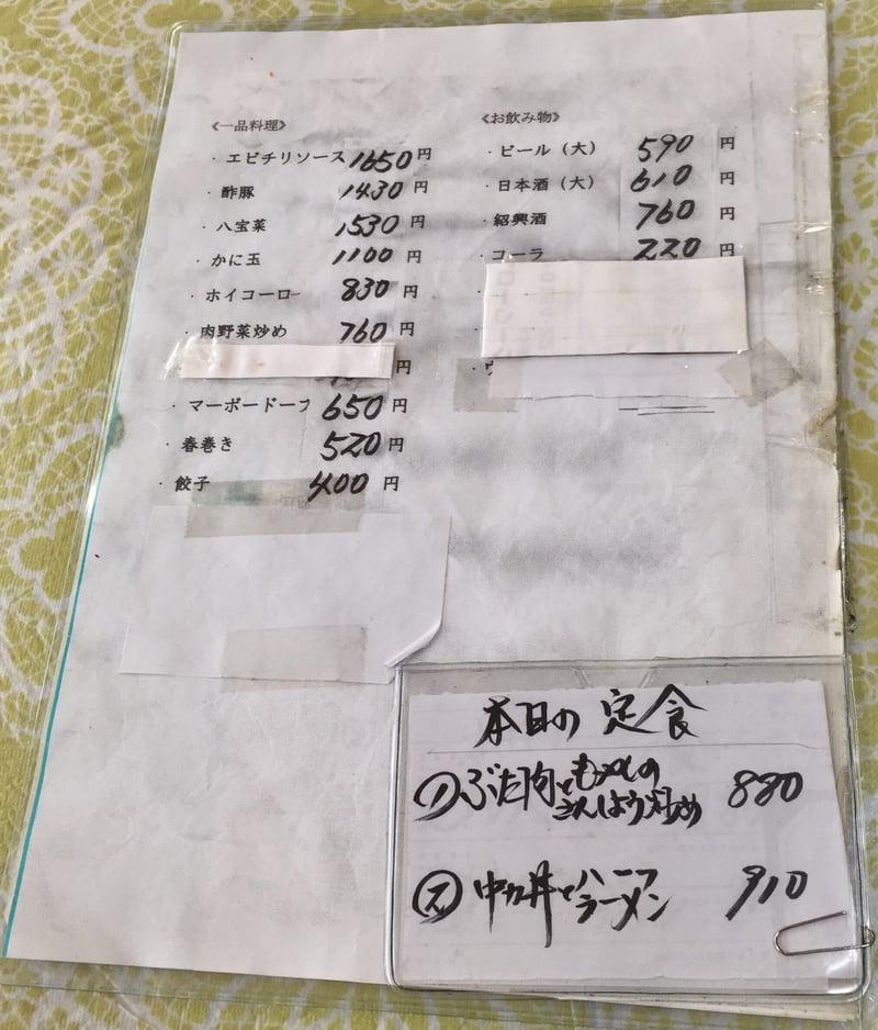 中国料理 川原菜館 秋田県由利本荘市岩渕下 メニュー