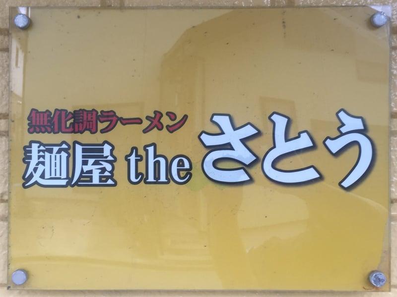 無化調ラーメン 麺屋theさとう 秋田県秋田市山王 看板