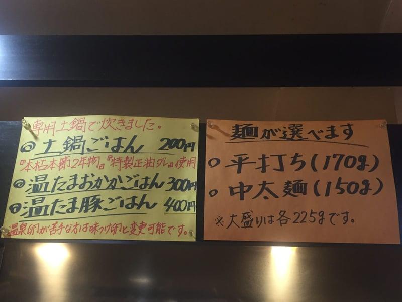 無化調ラーメン 麺屋theさとう 秋田県秋田市山王 メニュー
