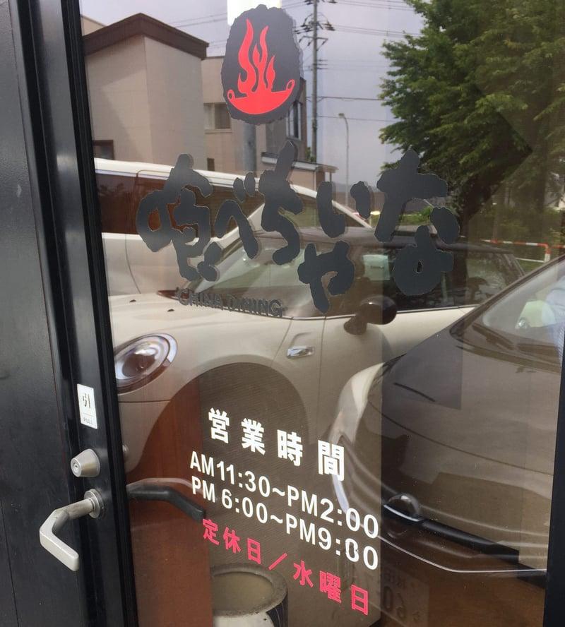 中華の台所 喰べちゃいな 秋田県秋田市寺内 営業時間 営業案内 定休日