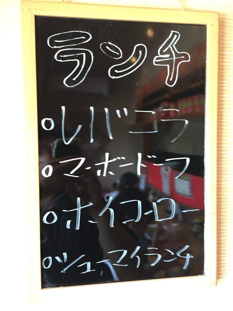 中華の台所 喰べちゃいな 秋田県秋田市寺内 メニュー